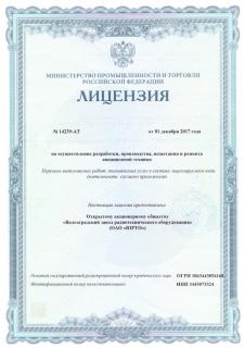 Лицензия 2_1