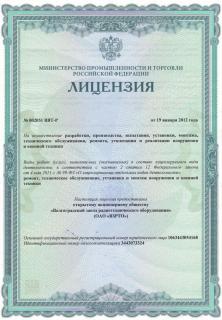 Лицензия 5_1