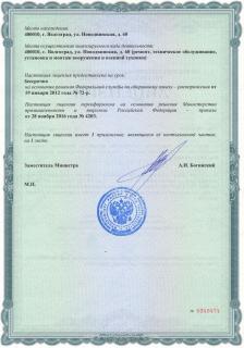 Лицензия 5_2